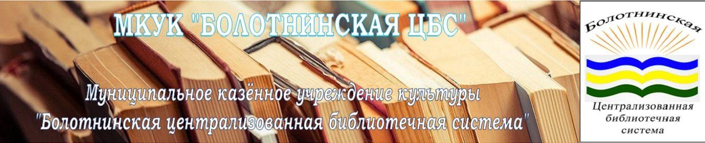 """МКУК """"Болотнинская  ЦБС"""""""
